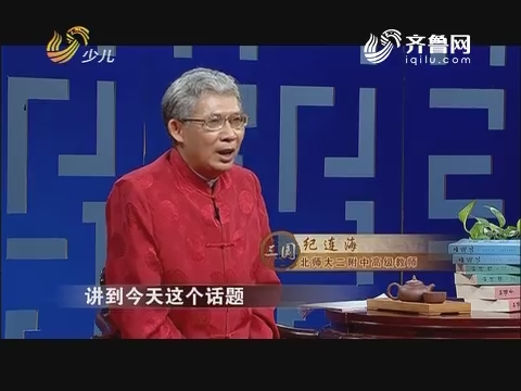 20171209《幸福99》:三国人物榜——乱世红颜