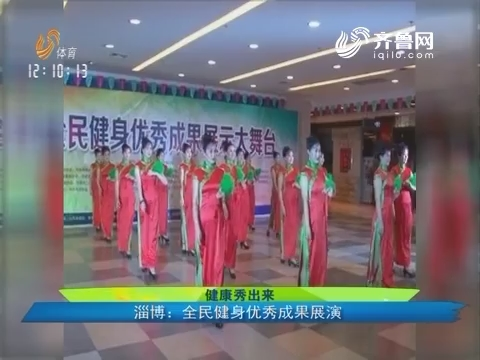 健康秀出来 淄博:全民健身优秀成果展演