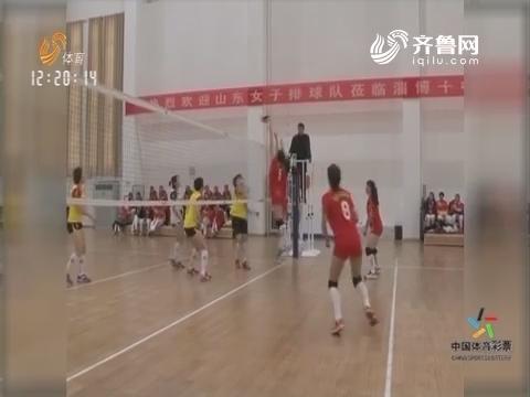 女排姑娘传帮带 校园授业:山东女排走进淄博十中