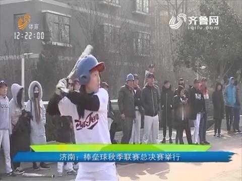 锻造新星 打造品牌 济南:棒垒球秋季联赛总决赛举行