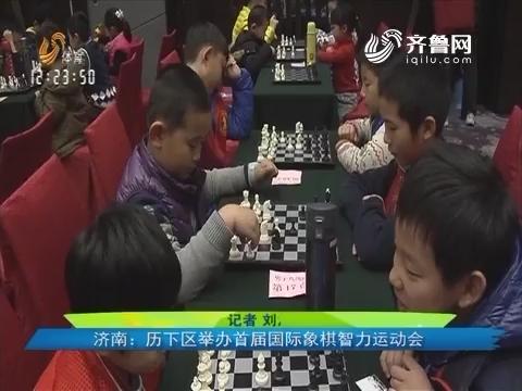 挖掘智力 比拼耐力 济南:历下区举办首届国际象棋智力运动会