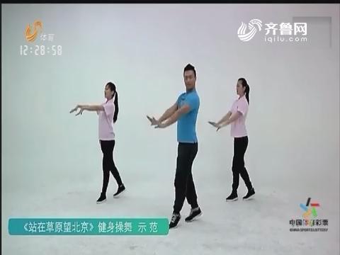 《站在草原望北京》健身操舞 示范