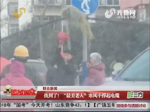 """【群众新闻】济南:找到了!""""最美老人""""寒风中撑起电缆"""