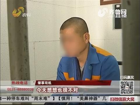 【群众新闻】间隔1小时 寿光男子两次撞人逃逸
