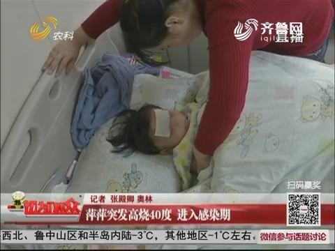 济南:萍萍突发高烧40度 进入感染期