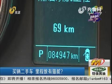 济南:买辆二手车 里程数有猫腻?