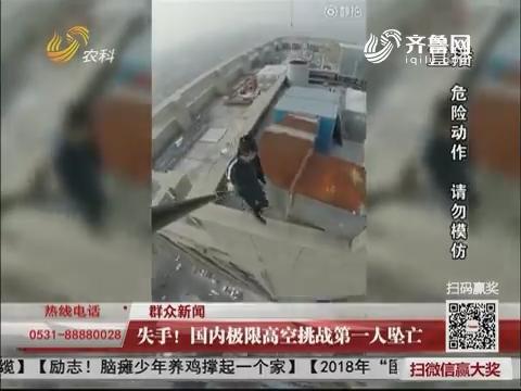 【群众新闻】失手!国内极限高空挑战第一人坠亡