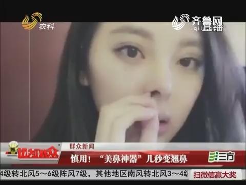 """【群众新闻】慎用!""""美鼻神器""""几秒变翘鼻"""