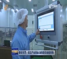 泰安、东营:设立产业基金 加快新旧动能转换