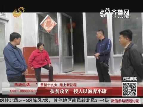 【贯彻十九大 踏上新征程】济南:扶贫攻坚 授人以渔奔小康