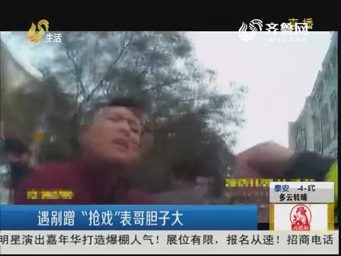"""潍坊:遇剐蹭""""抢戏""""表哥胆子大"""