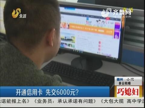 菏泽:开通信用卡 先交6000元?