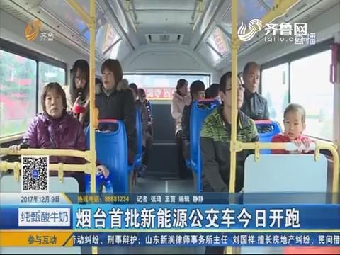 烟台首批新能源公交车12月9日开跑