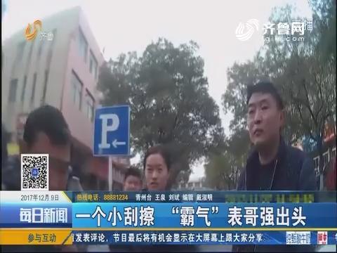 """青州:一个小刮擦 """"霸气""""表哥强出头"""