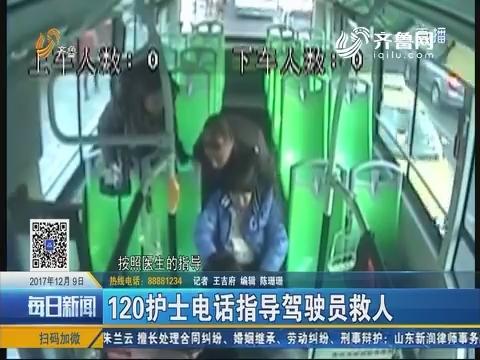 青岛:女子公交车上晕厥 驾驶员乘客紧急救援