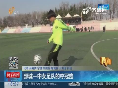 【真相】郯城一中女足队的夺冠路