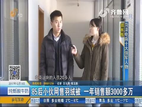 菏泽:85后小伙网售羽绒被 一年销售额3000多万