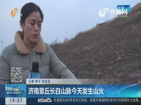 济南章丘长白山脉12月9日发生山火