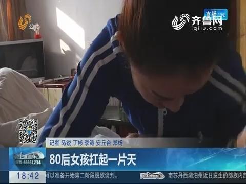 潍坊:80后女孩扛起一片天