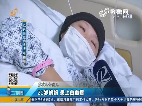 22岁妈妈 患上白血病