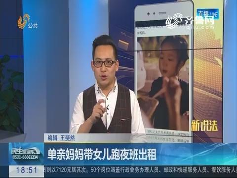 【新说法】单亲妈妈带女儿跑夜班出租
