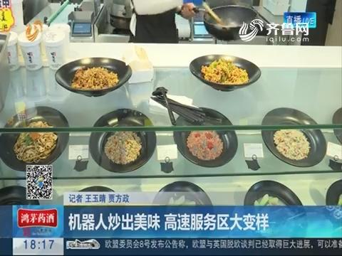 泰安:机器人炒出美味 高速服务区大变样