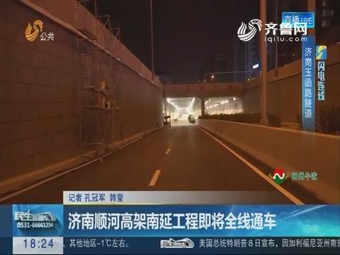 【闪电连线】济南順河高架南延工程即将全线通车