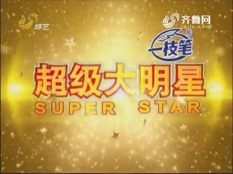 20171209《超级大明星》:第八季我是大明星高颜值选手汇聚一堂