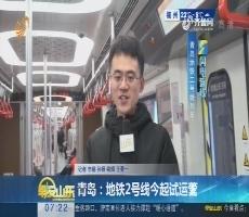 【闪电连线】青岛:地铁2号线12月10日起试运营