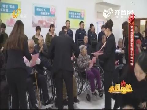2017年12月10日《幸福银龄》:龙口晨光义工队敬老院献爱心