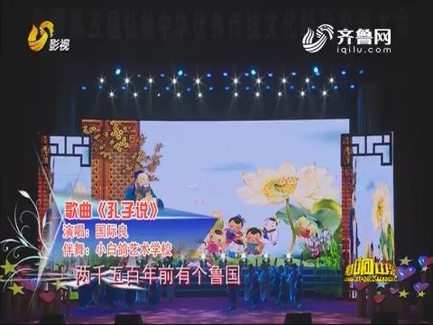 tb988腾博会官网下载_www.tb988.com_腾博会手机版:国际良演唱《孔子说》