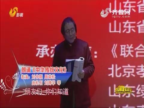 20171210《tb988腾博会官网下载_www.tb988.com_腾博会手机版》:全国第五届弘扬中华传统文化经验交流大会——天地人和