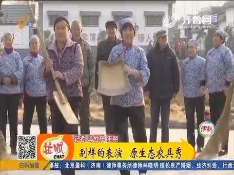 【齐鲁最美乡村】曲阜:别样的表演 原生态农具秀