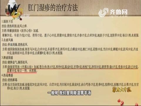 20171210《世医堂家有大中医》:小病大麻烦——肛门湿疹