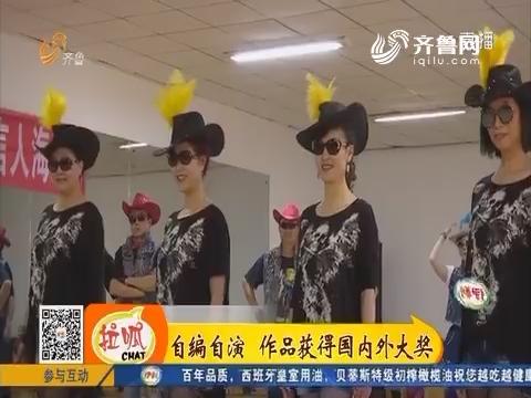 【寻找齐鲁最美老人】济宁:模特队的传奇 74岁的不老队长