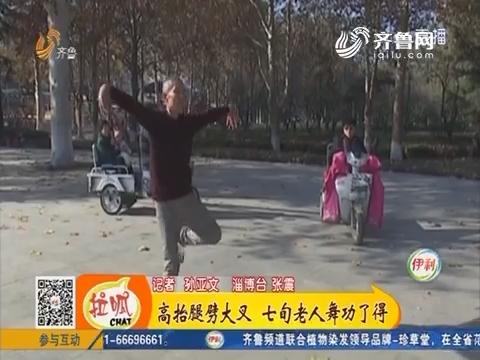 淄博:自创太极广场舞 围观市民纷纷点赞