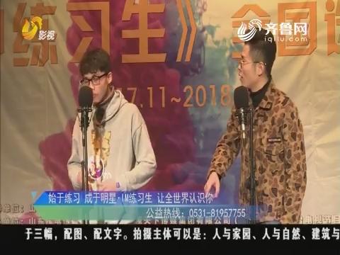 公益资讯站:接力芳华·通报空想《IM养成工》海选炽热举行中