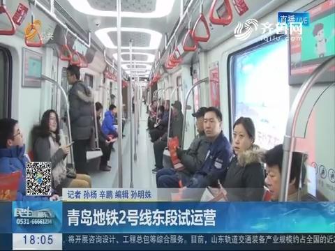 青岛地铁2号线东段试运营