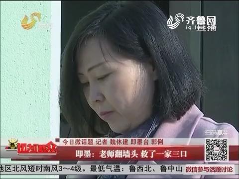 【今日微话题】即墨:老师翻墙头 救了一家三口