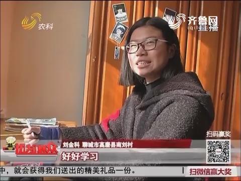 【群众新闻】高唐一父亲的心愿:帮13岁女儿过生日