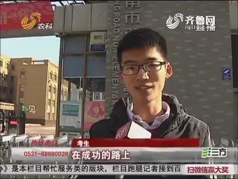 """【关注2018""""国考""""】公务员家长来济陪考 期待""""子承父业"""""""