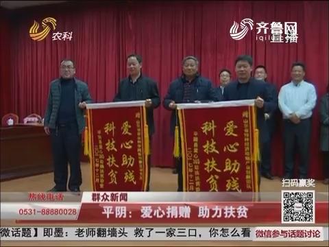 【群众新闻】平阴:爱心捐赠 助力扶贫