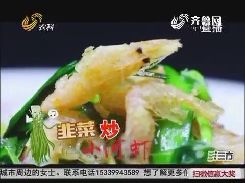 大厨教做家常菜:韭菜炒小河虾