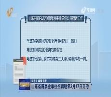 山东省属事业单位招聘明年3月17日开考