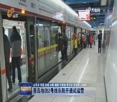 青岛地铁2号线东段开通试运营