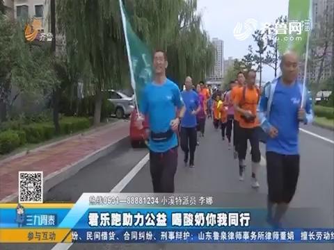 淄博:君乐跑助力公益 喝酸奶你我同行