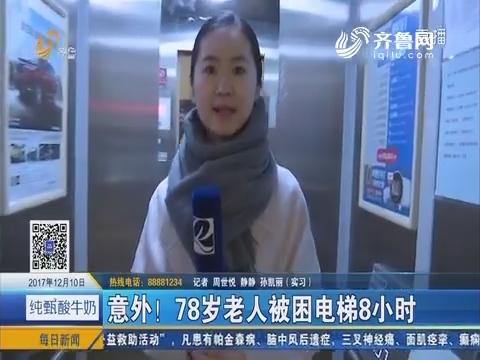 济南:意外!78岁老人被困电梯8小时
