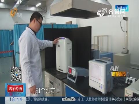 【每周质量报告】山东发布空气净化器质量安全风险监测