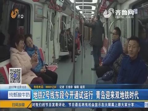 地铁2号线东段12月10日开通试运行 青岛迎来双地铁时代