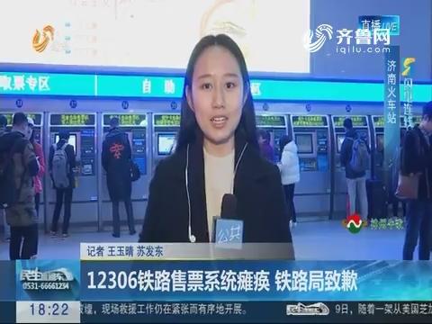 【闪电连线】济南:12306铁路售票系统瘫痪 铁路局致歉